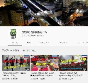goko_youtube
